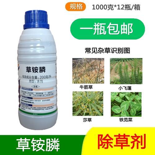20%草铵膦金立佳烂根除草剂草胺膦牛筋草小飞蓬果园灭