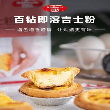 安琪百钻即溶吉士粉 卡仕达粉 烘焙蛋挞蛋糕材料布丁面包原料100g