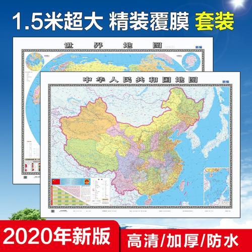 中国地图+世界地图 墙贴贴图超大大尺寸 办公室 客厅学生专用学习地理