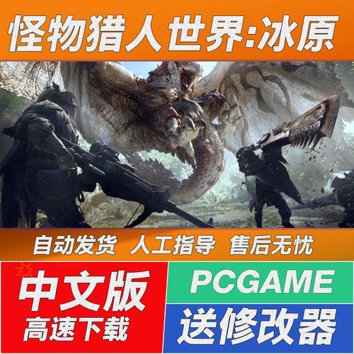 怪物猎人 冰原v14.00.00中文版送修改器动作游戏  c