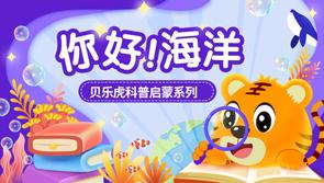 贝乐虎海洋大百科 主播平台 【天猫精灵视频内容】