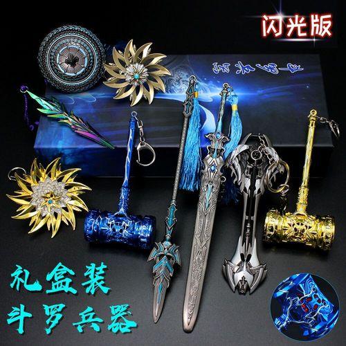 唐三蓝银霸王枪斗罗大陆武魂昊天锤金属模型手办动漫