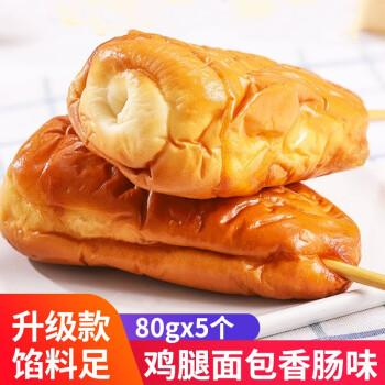 面包豆沙肉松夹心面包怀旧零食早餐代餐糕点 鸡腿面包香肠味80g*5个