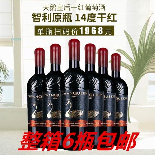 天鹅皇后红酒整箱装干红葡萄酒智利原瓶进口金属标蜡