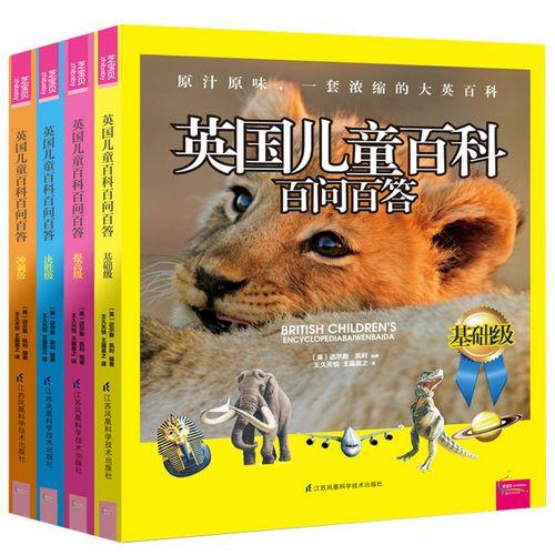 正版包邮4册英国儿童百科百问百答漫画书全套少儿科普
