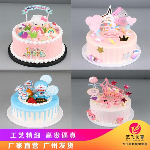 儿童蛋糕模型卡通生日蛋糕模型仿真机器猫kt猫可制定