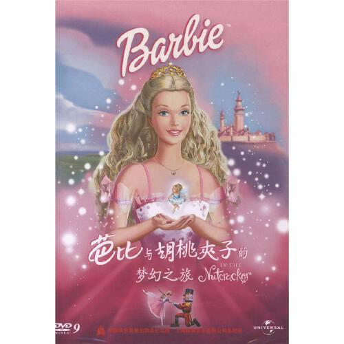 sc-(新索)芭比之胡桃夹子的梦幻之旅dvd9( 货号