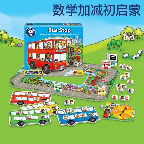 英国ot公交车站台 巴士站台数学桌面游戏儿童亲子专注