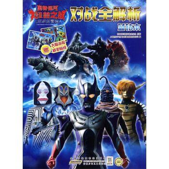 正版q奥特银河大怪兽之战·无尽的冒险:对战全解析·蓝钻本  (赠送