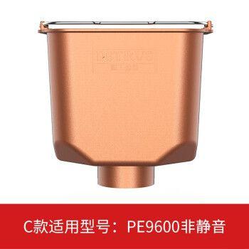 柏翠(petrus)家用面包机原装面包桶配件 d款 pe9709