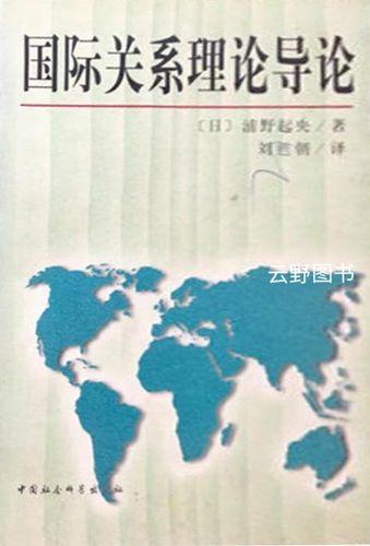 【二手9成新】国际关系理论导论 (日)浦野起央著;刘苏朝译 中国社会