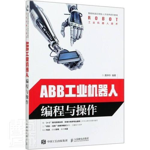正版包邮 abb工业机器人编程与操作(工业机器人技术智能制造应用型