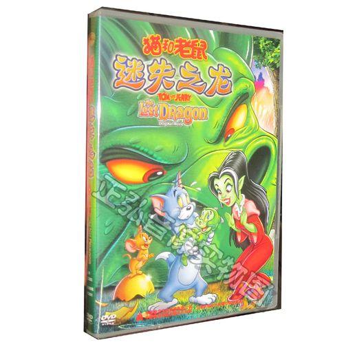 正版 儿童动画片 猫和老鼠 迷失之龙 1dvd9 全新猫和