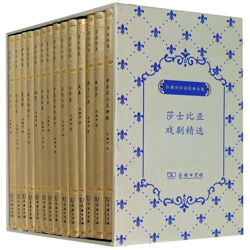 莎士比亚戏剧精选(共14册)(精)/许渊冲汉译经典全集