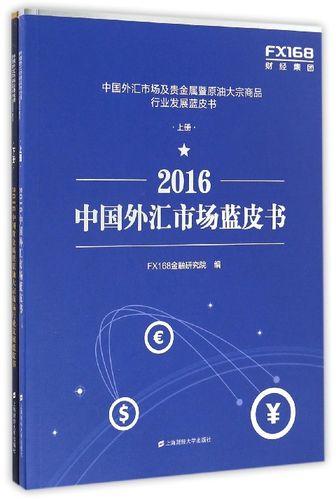【正版包邮】中国外汇市场及贵金属暨原油大宗商品行业发展蓝皮书