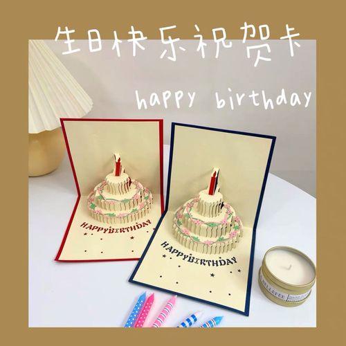 创意3d立体生日快乐贺卡生日蛋糕祝福折叠卡片生日礼物送男女朋友