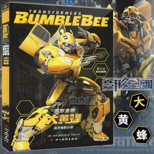 正版 变形金刚之大黄蜂 大黄蜂官方电影小说中文版大黄蜂前传汽车人