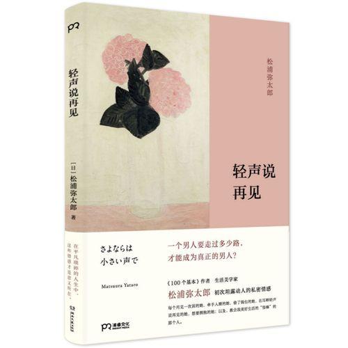 现货正版 轻声说再见 100个基本 作者松浦弥太郎初次坦露动人的私密