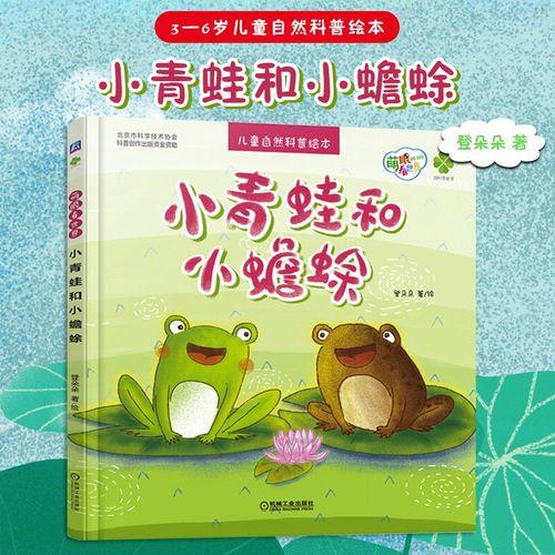 小青蛙和小蟾蜍 画给3-6岁儿童的自然科普绘本 登朵朵