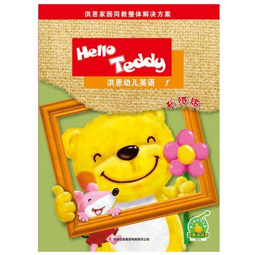 洪恩幼儿英语升级版1-8册幼儿园专用教材helloteddy点