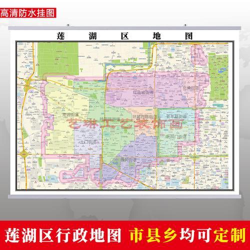 西安市莲湖区地图挂图行政交通地形城区街道图办公室