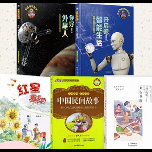 现货5册 四年级暑假推荐书籍 你好外星人 七色书简 开启智能生活 红星