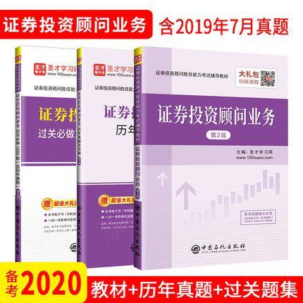 包邮【全套3本】备考2021年证券投资顾问胜任能力考试