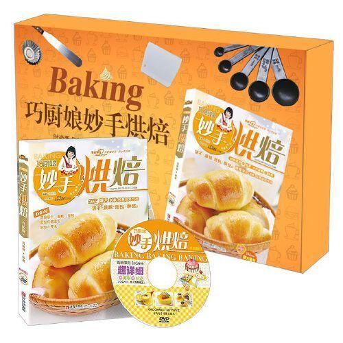 巧厨娘家妙手烘焙套装礼盒装(附dvd光盘) 烘焙工具套装烤箱diy蛋糕