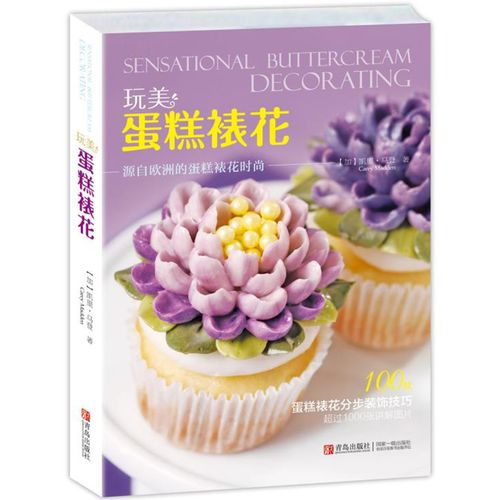 蛋糕甜点裱花书籍零基础做蛋糕裱花自然系韩式魔法入门进阶圣典