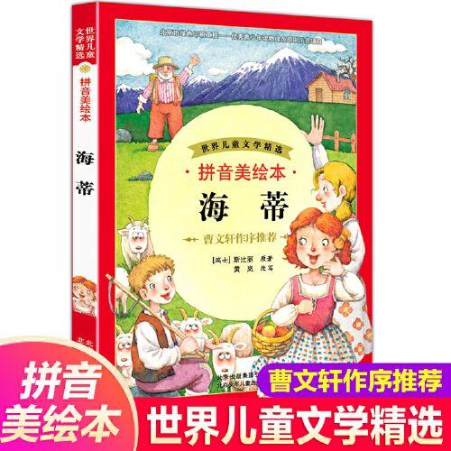 海蒂小学版原著小学生课外书阅读书完整版注音版儿童文学世界名著小学