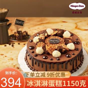 哈根达斯冰淇淋蛋糕门店兑换生日蛋糕礼品券 熔岩星球