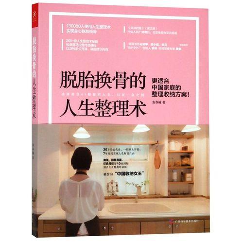 【新华书店旗舰店】正版包邮 脱胎换骨的人生整理术