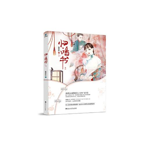 归鸿书 2 专著 蓬莱客著 gui hong shu 9787550024687