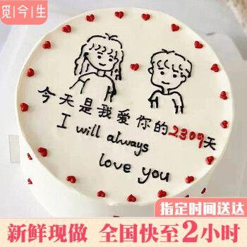 配送当天到新鲜乳脂奶油蛋糕创意定制送情侣老公老婆全国订做预定