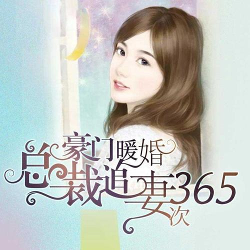 【天猫精灵有声内容】豪门暖婚:总裁追妻365次