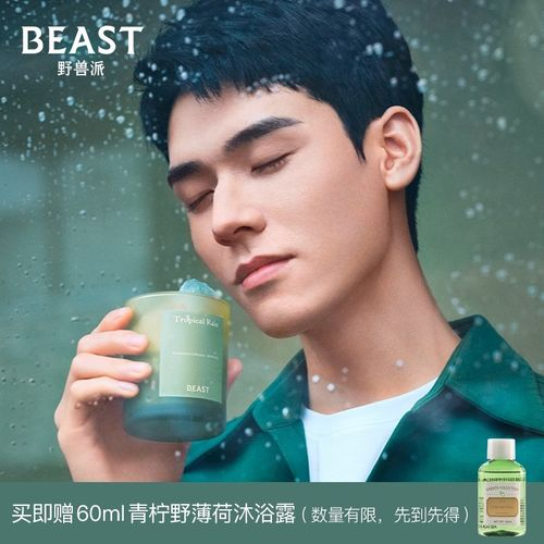 the beast/野兽派 龚俊同款谷雨时节晶石香薰礼盒蜡烛