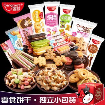盛歌儿童零食大礼包网红饼干小吃休闲食品小孩健康营养早餐多口味整箱