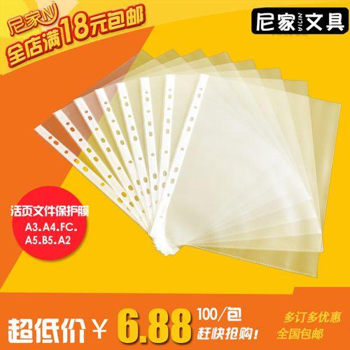 包邮a4保护膜透明文件袋3孔4孔11孔活页塑料pp袋膜插页100个/包