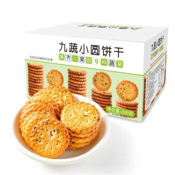 日式小圆迷你饼干奶盐味薄脆休闲零食粗粮小包整箱蔬菜小饼干 500g*1