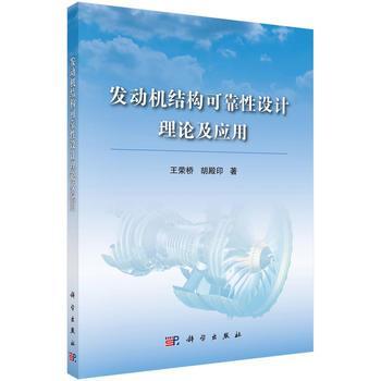 正版现货 发动机结构可靠性设计理论及应用 王荣桥,胡