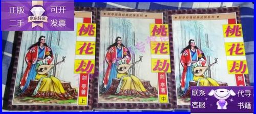 【二手9成新】桃花劫 上中下 剑亭绮情经典武侠精品系列 近全新 ?