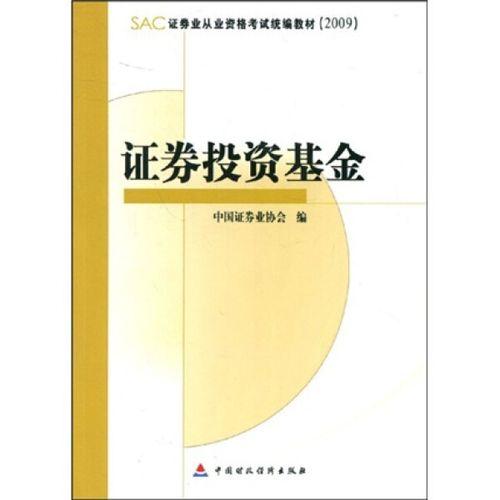 cl 证券投资基金 9787509513712  中国财政经济