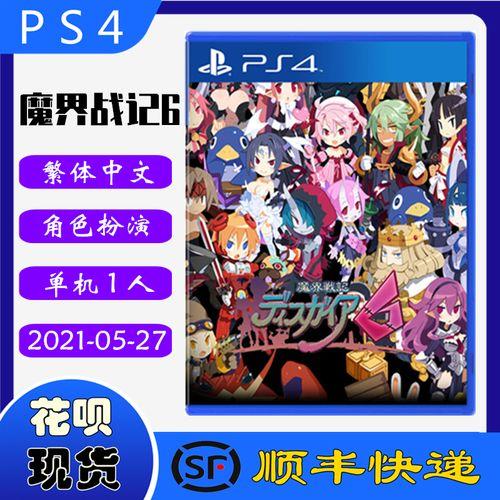 正品全新 ps4游戏光盘 魔界战记6 对命运蔑视 disgaea 6 中文版