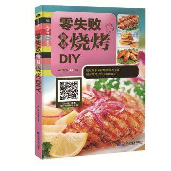 保证正版 零失败简易烧烤diy(