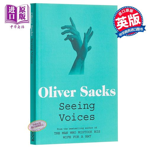 奥利弗·萨克斯:看见声音:走进失聪人的寂静世界 英文