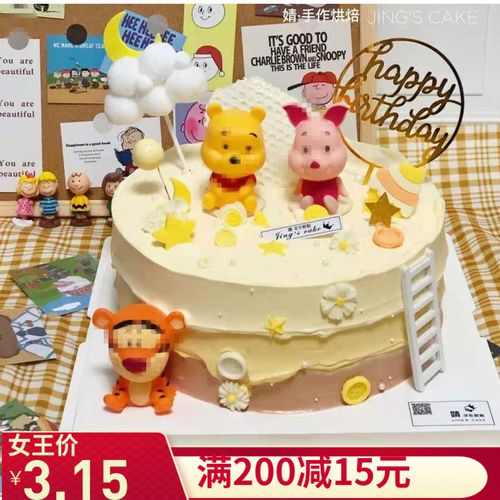 小熊维尼与跳跳虎生日蛋糕装饰摆件皮杰猪一周岁男孩女孩卡通图片
