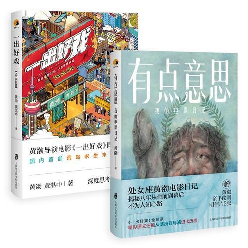 我的电影日记 【黄渤励志套装全2册】 电影原著小说荒岛求生 一出好戏