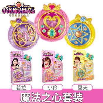 小玲玩具魔法世界 小伶玩具魔法棒世界2儿童公主魔法之心小玲变身器