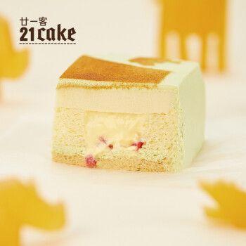 廿一客(21cake)豆酪 豆腐芝士流心蛋糕儿童生日节日蛋糕 1磅