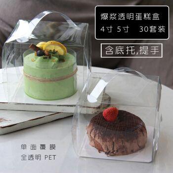 蛋糕盒透明手提4寸5寸小四寸五寸爆浆慕斯小西点生日蛋糕包装盒子30套